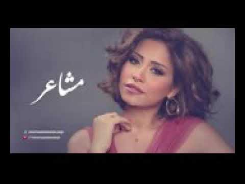 اغنية مشاعر شيرين عبد الوهاب-Mashaer