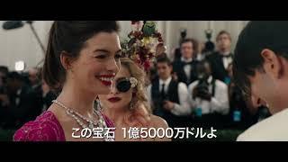 BD/DVD/デジタル予告編2『オーシャンズ8』11.28リリース/11.7デジタル配信開始