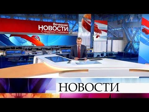 Выпуск новостей в 18:00 от 17.07.2019