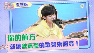 你的前方就讓魏嘉瑩的歌聲來照亮!