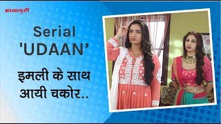 udaan serial starting episodes - TH-Clip