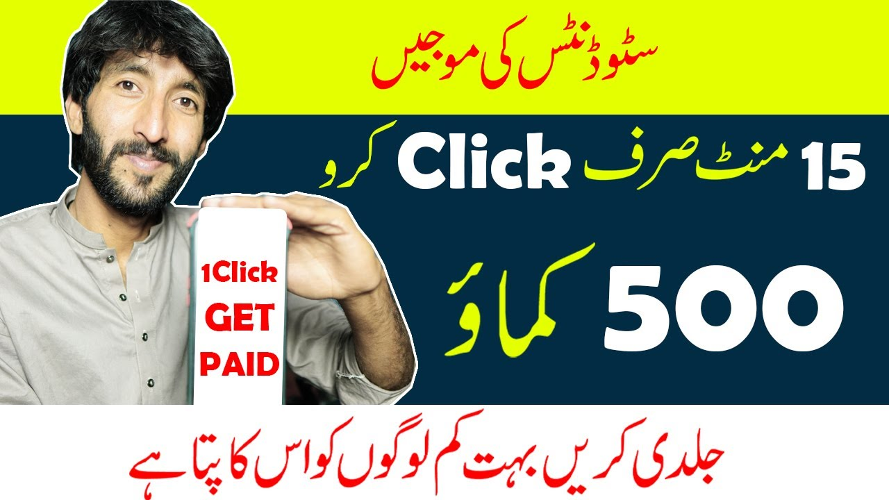 Click And Make   Finest Site for Online Earning In Pakistan   Earn Money Online   Click task