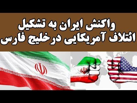 واکنـ/ــش ایران به تشکل ائتلاف آمریکایی ها در خلیج فارس