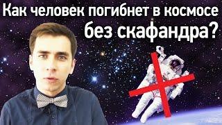 Как Человек Погибнет В Космосе Без Скафандра?