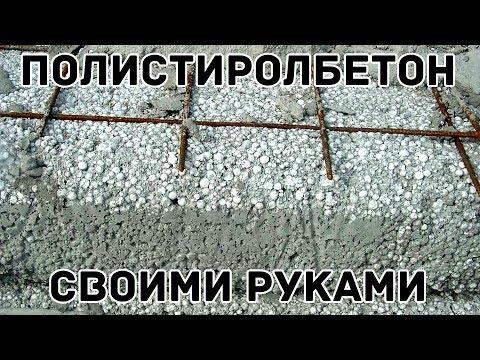Эволюция бетона - полистиролбетон, замес своими руками | Гараж из газобетона