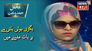 Hamd O Naat | Bigdi Huwi Banti Hai, Har Baat Madinay Mein By Alveena Qureshi | News18 Urdu