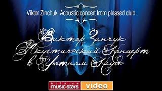 Виктор Зинчук — Акустический концерт в уютном клубе