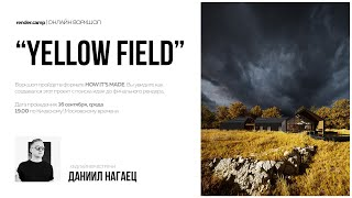 Yellow Field | Онлайн Воркшоп