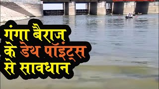 5 death points of Ganga Barrage