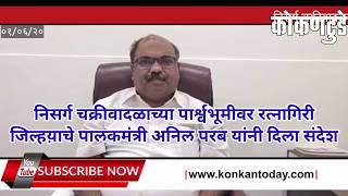 Ratnagiri News ¦ पालकमंत्री #Anil parab यांचा निसर्ग चक्रीवादळ पार्श्वभूमीवर नागरीकांना संदेश