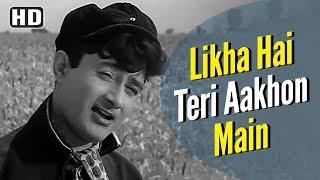 Likha Hai Teri Aankhon Mein | Dev Anand | Nanda | Teen
