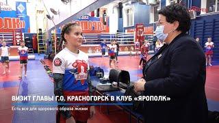 Визит главы г.о. Красногорск в клуб «Ярополк»