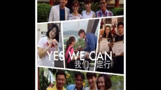 我们一定行!  [20全集] Yes We Can!