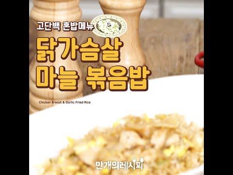 오동통 닭가슴살과 알싸한 마늘의 꿀 만남! 어딘가 이국적이야~닭마볶음밥★