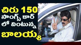 Balakrishna Listens Chiru 150 Songs In Car Why   Chiranjeevi Vs Balakrishna