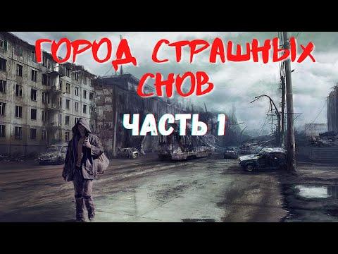 Аудиокнига Город страшных снов | ЧАСТЬ 1 | Ежи Тумановский | Аудиокнига про постапокалипсис