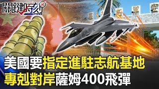 美國不只賣F16V還要指定進駐志航基地 專剋對岸薩姆400飛彈!!【關鍵時刻】20190819-6 馬西屏