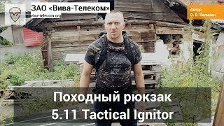 видео 511-Tactical Ignitor