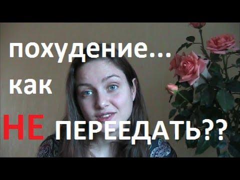 Я не умею худеть дюкан скачать на русском