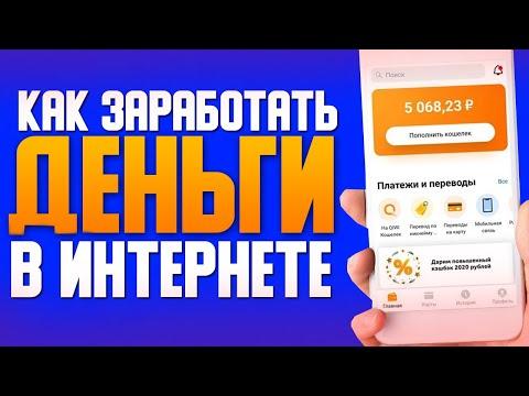 Заработок криптовалюты на айфоне