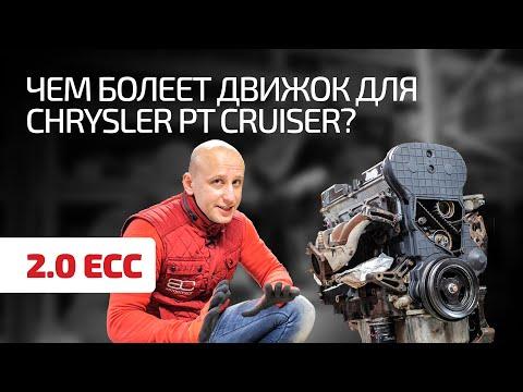 Разбираем особенности американского мотора Chrysler 2.0 для PT Cruiser, Neon и других моделей