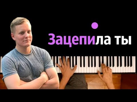 VERBEE - Зацепила ты ● караоке | PIANO_KARAOKE ● ᴴᴰ + НОТЫ & MIDI