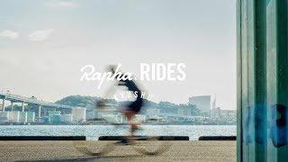Rapha RIDES Kyushu