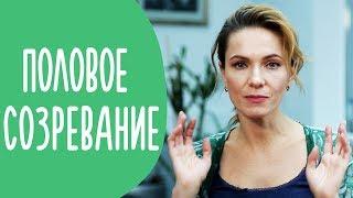 Половое Созревание: Как Говорить с Рёбенком | Family is...