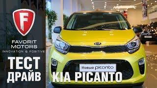 Тест-драйв хэтчбека Kia Picanto 2018. Видеообзор нового Киа Пиканто от FAVORIT MOTORS