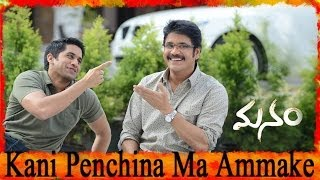 Kani Penchina Ma Ammake Full Song ll Manam Movie ll Akkineni Nageswara Rao, Nagarjuna