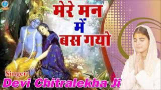 Mere Man Mein Bas Gayo Superhit Krishna Bhajan 2016 Devi Chitralekha Ji