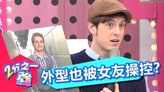 女友愛管東管西 賈斯汀外型也被操弄?! 劉雨柔 潘若迪 20161207 Part4/5 2分之一強 - 東森綜合台