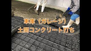 土間コンクリート打ち施工例(車庫・ガレージ)