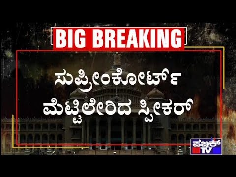 Speaker Ramesh Kumar Moves Supreme Court; Says Cannot Decide On The MLAs Resignation Immediately