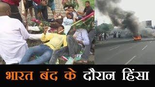 Congress के Bharat Bandh को 21 दलों का समर्थन, कई शहरों में हिंसा