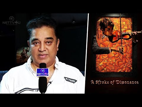 Kamal Hassan Praises A Stroke Of Dissonance Team | Kamal Hassan Interview | S.Thanu Releases Trailer