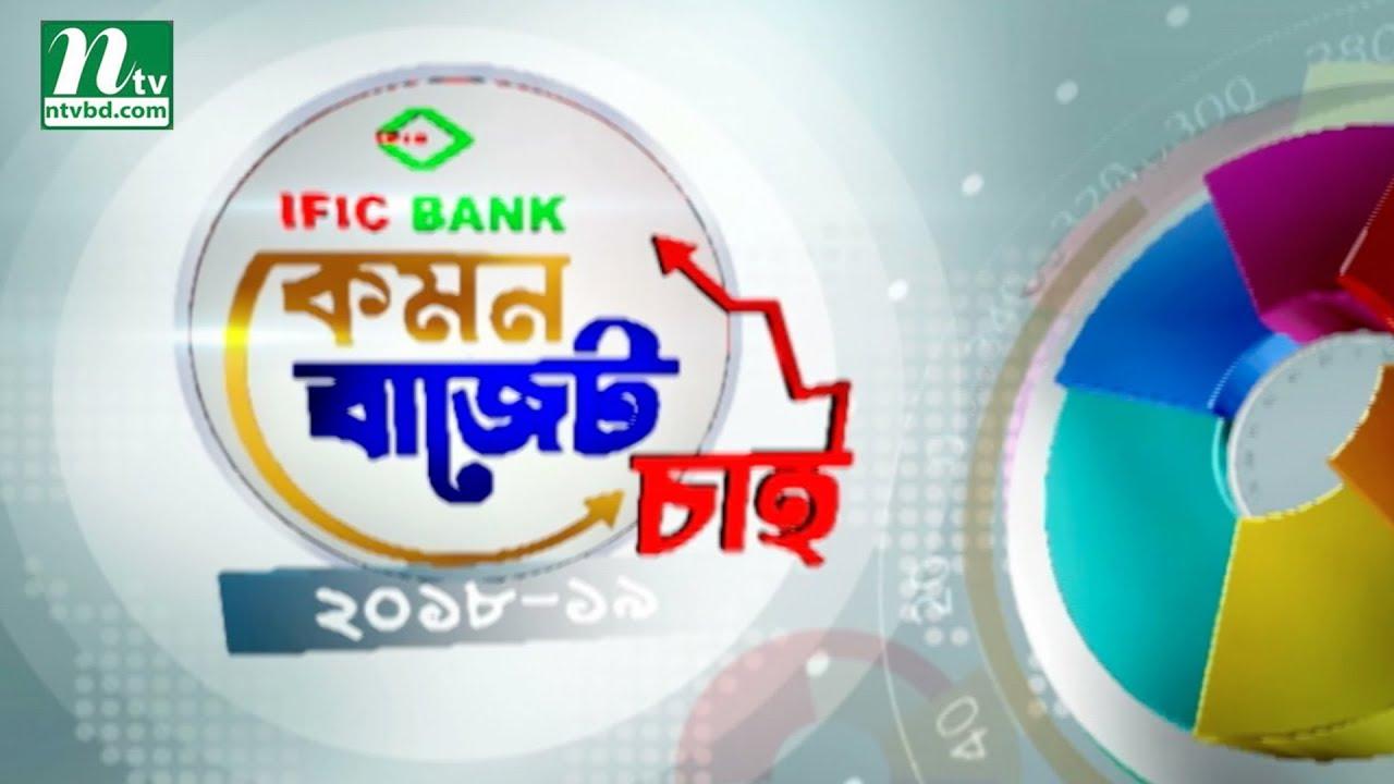 Financing Minister AMA Muhit will be at Kemon Budgt Chai thumbnail