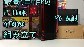 【自作PC】{最高PC I7 7700k グラボ GTX 1080 8GB} ~マザーボード Z270X Ultra Gaming~赤LED付~
