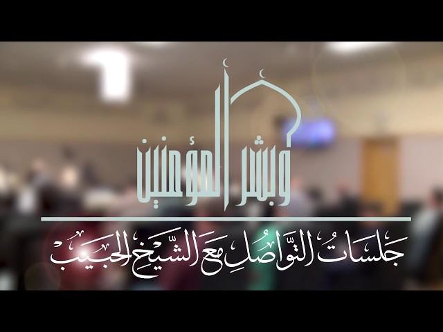 جلسات التواصل مع الشيخ الحبيب ــ 20