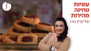 מתכון לעוגיות טחינה