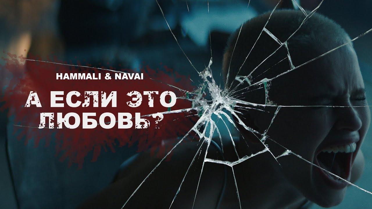 HammAli & Navai — А если это любовь?