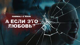 HammAli & Navai - А если это любовь ? ( ПРЕМЬЕРА КЛИПА 2020 ) Автор: HammAli & Navai 3 месяца назад 4 минуты 37 секунд