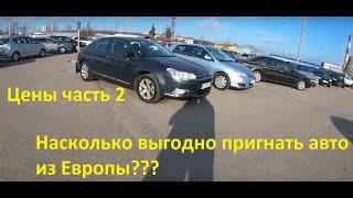 Новые цены на авто Часть 2  в Литве февраль - март 2019 г с ценой растаможки / пригон авто под ключ