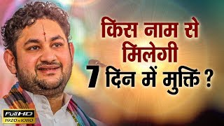 Which name will get you salvation in 7 days?? || Shri Pundrik Goswami Ji Maharaj