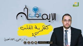 كهربة القلب ح 1 برنامج الطب والإيمان مع الدكتور رامي إسماعيل
