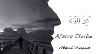 اغاني طرب MP3 أفر إليك - احمد حسين - Ahmad Hussain - Aferro Elaika- اناشيد إسلامية تحميل MP3