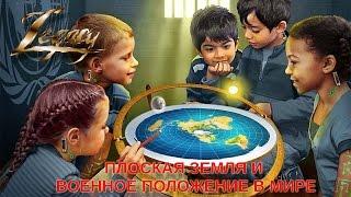 Плоская земля, Теракты, Военное положение, Космонавты, СМИ и другие факты