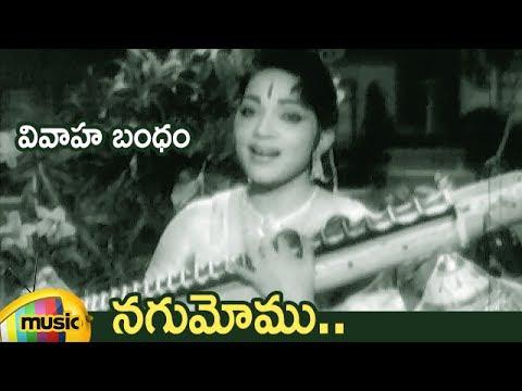 NTR Hit Songs | Nagumomu Video Song | Vivaha Bandham Telugu Movie | Bhanumathi | Mango Music