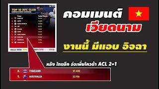 คอมเม้นต์เวียดนาม หลัง ไทยลีก จ่อเพิ่มโควต้า ACL 2+1