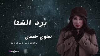 نجوى حمدى - برد الشتا | Nagwa Hamdy - Bard Elsheta تحميل MP3